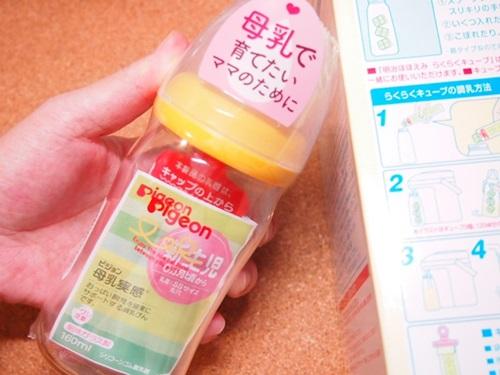 P9128372 ピジョンの哺乳瓶