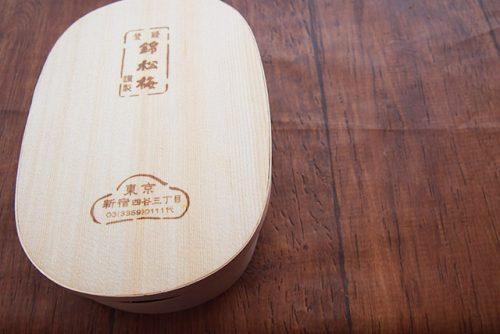 錦松梅(きんしょうばい)小判型容器