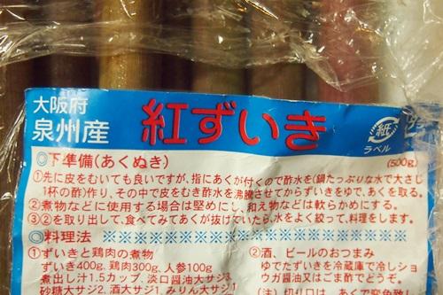大阪産の紅ずいき