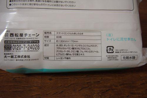 西松屋オリジナルブランドSmartAngelのおしりふき 成分