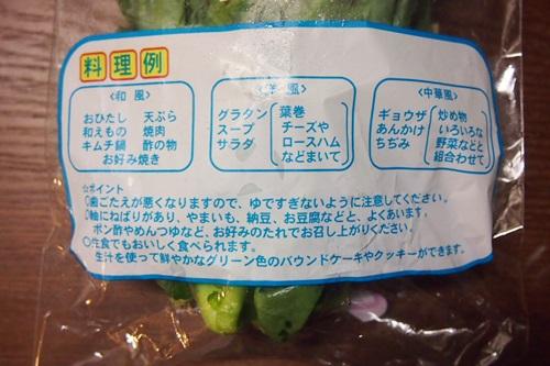 つるむらさきの料理例