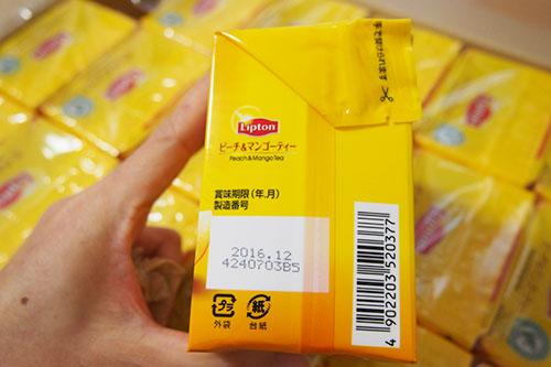 リプトン紅茶 ピーチ&マンゴーティ 賞味期限