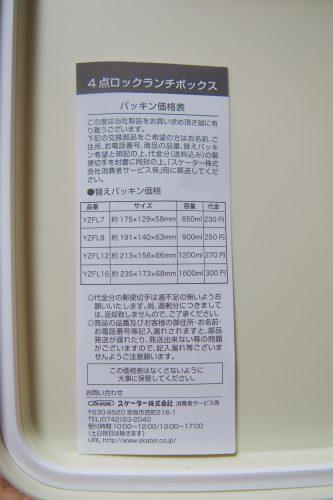 4点ロックランチボックス パッキン価格表