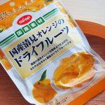 コープで買える「国産清見オレンジのドライフルーツ」が美味しい