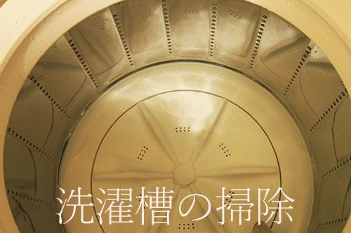 過炭酸ナトリウムでの洗濯槽の掃除