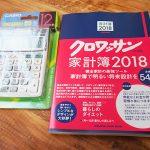6年愛用した家計簿「クロワッサン特別編集 家計簿」2018年版も購入