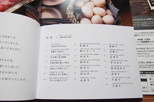 ブランド和牛カタログ リスト