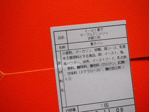 PB049292 京都グランマーブルの京都三色食べました