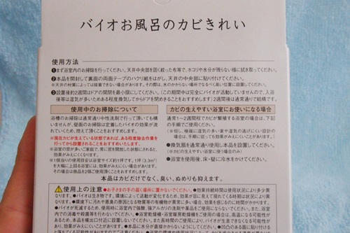 PB072784 お風呂のカビ対策アイテム