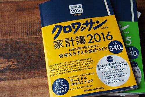 クロワッサン特別編集 家計簿2016