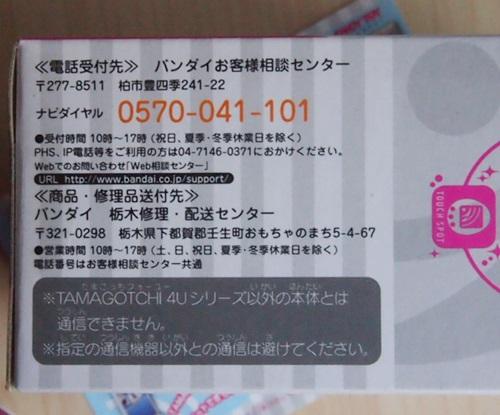 PC023400 TAMAGOTCHI 4U 修理
