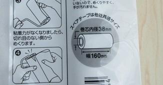 PC083559-300 替え芯内径 38mm
