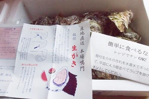 PC103760 殻つき牡蠣