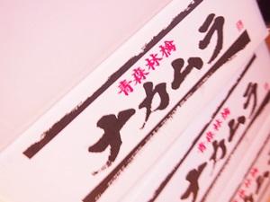 PC119945 青森県産の小玉サンふじを楽天で箱買いした