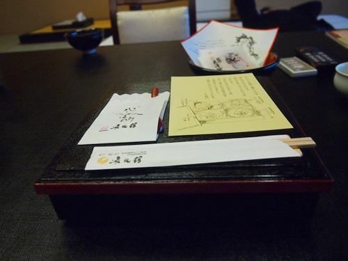PC210161 湯元舘