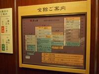 PC210179 湯元舘