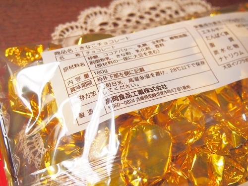 PC211225 高岡食品のきなこチョコレートをスーパーで買った