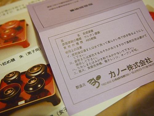 PC250306 お食い初めの祝い膳セット(女の子用)を用意