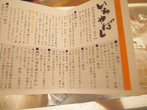PC281456 愛媛海産の瀬戸内の一夜干、美味しかったよ