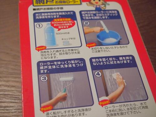 網戸外さず洗える!お掃除ローラー