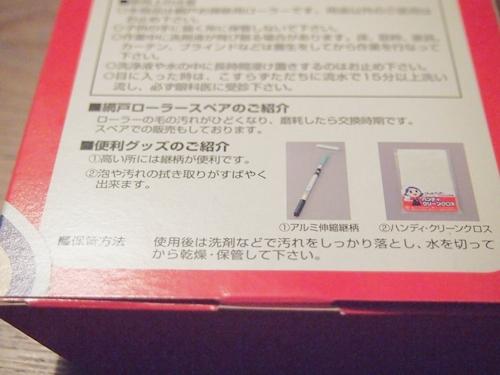 PC291535 あみど掃除に、網戸外さず洗える!お掃除ローラーを導入!
