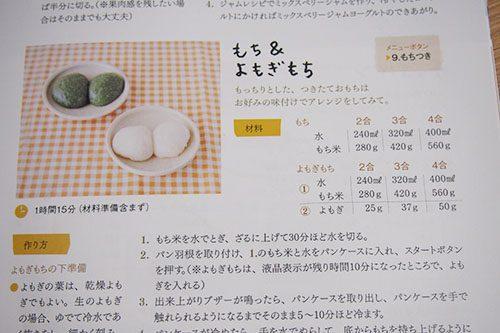 お餅づくりのレシピ