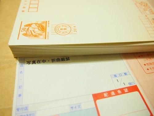 プリンタが壊れて年賀状が印刷できないので年賀状ネットプリントを利用
