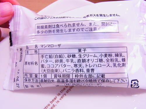 R1152792 [徳島土産]イルローザ人気スイーツ「マンマローザ」の感想