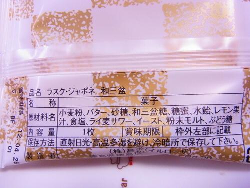 R1152814 [徳島土産]イルローザのラスク・パリジャンと和三盆ラスク