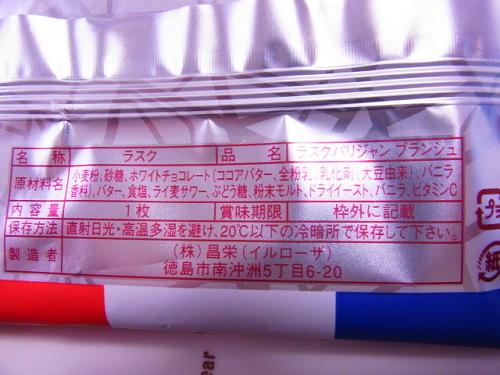 R1152816 [徳島土産]イルローザのラスク・パリジャンと和三盆ラスク
