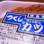 徳島ではメジャーな食べ物「フィッシュカツ」とは何か?