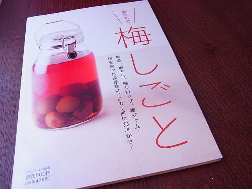 R1153529 [本]梅干・梅酒の季節ですね。ベターホーム出版局「梅しごと」