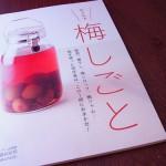[本]梅干・梅酒の季節ですね。ベターホーム出版局「おうちで梅しごと」