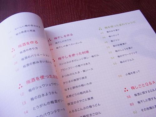 R1153532 [本]梅干・梅酒の季節ですね。ベターホーム出版局「梅しごと」