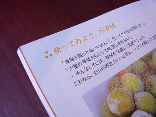 R1153534 [本]梅干・梅酒の季節ですね。ベターホーム出版局「梅しごと」
