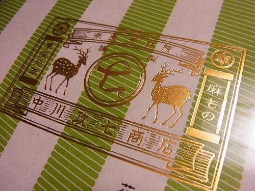R1154151 中川政七商店の花ふきん