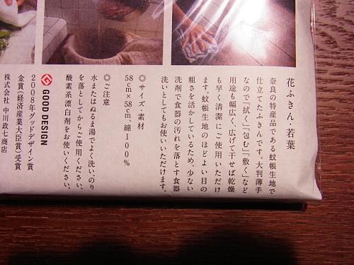 R1154152 中川政七商店の花ふきん