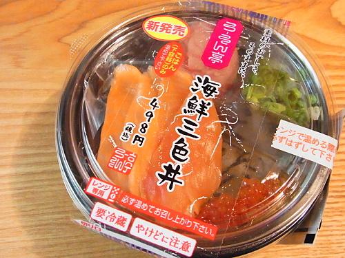 R1154298 ろーそん亭の海鮮三色丼を食べてみた