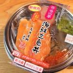 ろーそん亭の海鮮三色丼を食べてみた