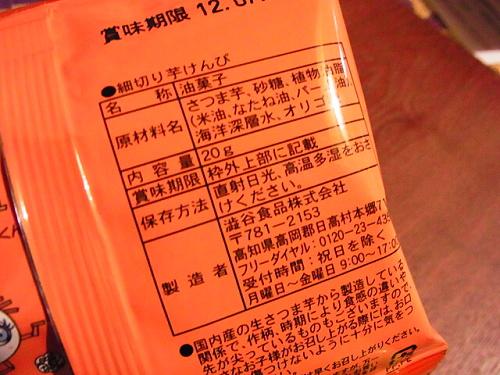 R1154339 じわっとくるパッケージの細切り芋けんぴ