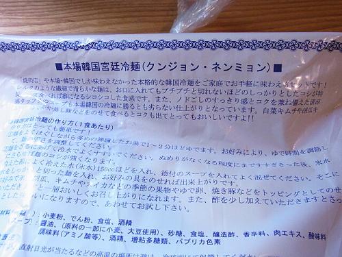 R1154665 自宅で韓国冷麺を食べる