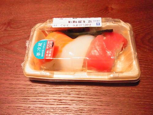 R1154932 ローソンの寿司「お試しにぎり 3カン」玉子がサーモンに!