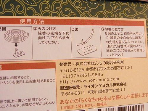 R1155329 これペット用の蚊取り線香なの?かえる印のナチュラルかとり線香