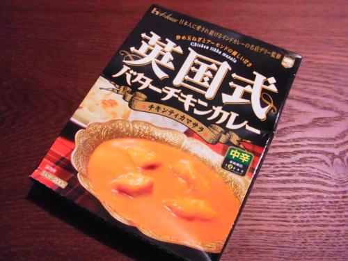 R1155430 ハウス「英国式バターチキンカレー」食べた