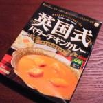 マツコの知らない世界で紹介された、ハウス「英国式バターチキンカレー」を食べた