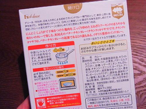 R1155432 ハウス「英国式バターチキンカレー」食べた