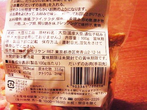 R1155457 だいずのお肉という、大豆加工食品を買ってみた