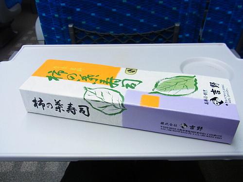 R1155813 新幹線で食べた柿の葉寿司