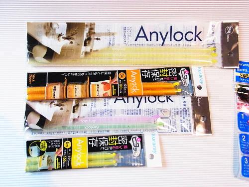 Anylock(エニーロック)