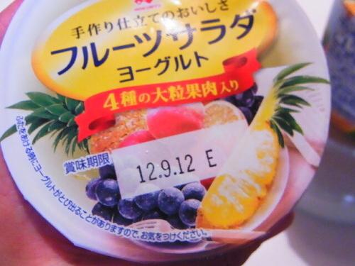 北乳 フルーツサラダヨーグルト